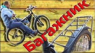 БАГАЖНИК ДЛЯ ВЕЛОСИПЕДА СВОИМИ РУКАМИ Лайфхаки для велосипеда(В этом видео я покажу как сделать багажник для велосипеда., 2016-09-24T06:39:16.000Z)