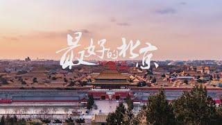 THE BEST OF BEIJING 最好的北京