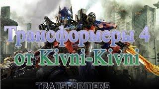 Трансформеры 4 - Эпоха Истребления - Русский трейлер (HD)