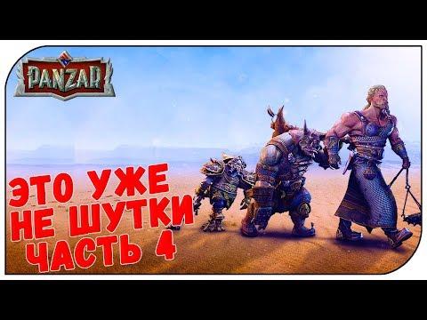 видео: panzar 🔥 Это уже не шутки #4