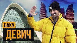 Легіонер #2 - Девич, Баку | Розкіш Азербайджану і туга за Харковом