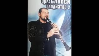 Орк.''Славей'' - Кючека Порто Рико - 2003 Най Доброто