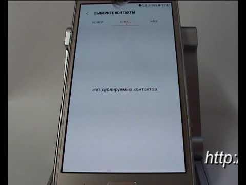 Объединение контактов в Samsung