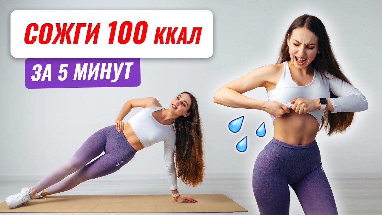 Сожги 100 КАЛОРИЙ за 5 МИНУТ — Домашняя Тренировка *Для Ленивых*