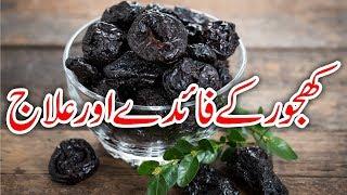 Khajoor Ke fawaid | Date Benefits In Urdu | Health Tips In Urdu