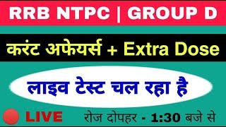 Current Affairs + Extra Dose  - 🔴 LIVE CLASS For  RRB  NTPC, GROUP D | Xmart Study live class