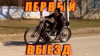 ПЕРВЫЙ ВЫЕЗД РЭТ-РОД ЧОППЕРА!!!