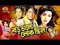 Classic B. Movie | Boro Bhalo Lok Chhilo (1982 ) | Razzak, Anju Ghosh, Prabir Mitra, Anwar Hossain