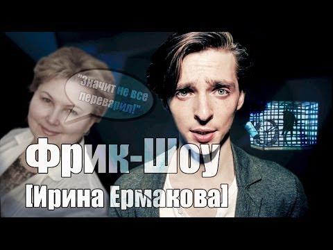 Фрик-Шоу [Ирина Ермакова]