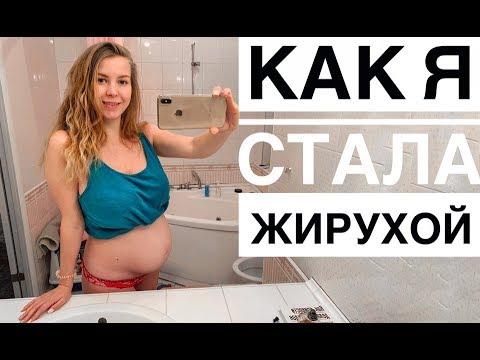 КАК Я СТАЛА ЖИРУХОЙ // Мой вес сейчас и до беременности + ФОТО