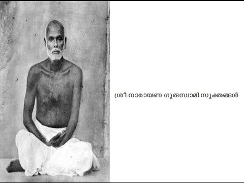 quotes of sree narayana guru swami by bimal p sasankasekharan