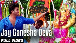 Jay Ganesha Deva Full | Aamhala Pan Girlfriend Aahe | Abhijit Ghosal & Darshana Gandhi