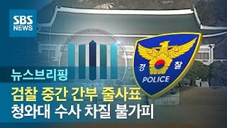 검찰 중간 간부 줄사표…청와대 수사 차질 불가피 / SBS / 주영진의 뉴스브리핑