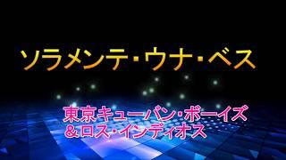 Produce 『ソラメンテ・ウナ・ベス』