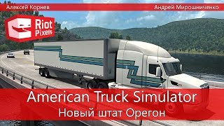 American Truck Simulator: Oregon. Разговорный стрим на колесах