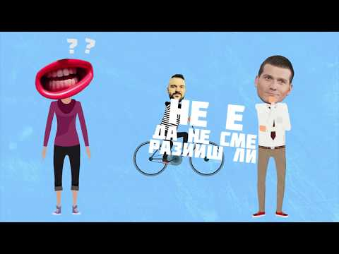 Grafa ft. Mitko Pavlov - Mai Si Izvesten (Official Lyric Video 2017)