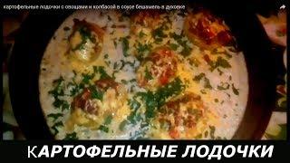 картофельные лодочки с овощами и колбасой в соусе бешамель в духовке