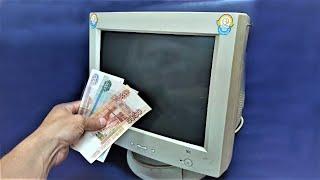 Сколько можно заработать на старом мониторе от компьютера?