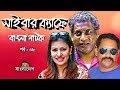 Cyber Cafe | সাইবার ক্যাফে | Ep 08| Bangla Natok | Mosharraf Karim |Tinni l Litu Anam