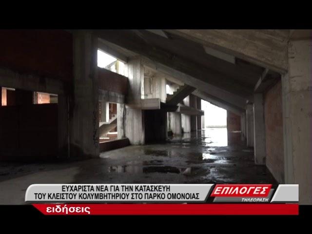 Ευχάριστα νέα για την κατασκευή του κλειστού κολυμβητηρίου της Ομόνοιας
