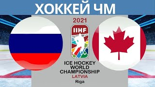 Хоккей Россия Канада Чемпионат мира по хоккею 2021 в Риге период 1