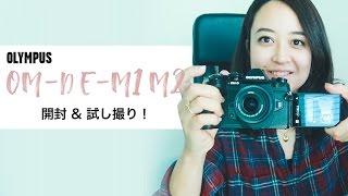 OM-D E−M1 Mark II 開封&試し撮り!