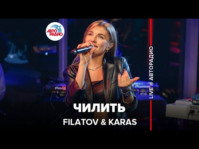 @FILATOV & KARAS - Чилить (LIVE @ Авторадио)