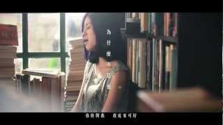 麥家瑜 Keeva Mak - 《好得很》MV