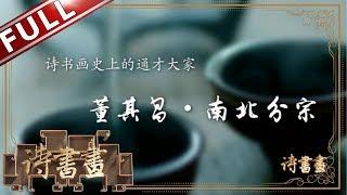 【第48集】《诗书画》董其昌 南北分宗 ||20190217【东方卫视官方高清HD】
