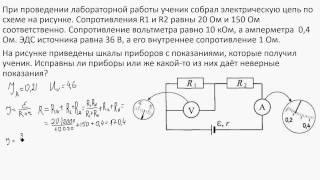 Тема 10 Электрический ток (решение задач)