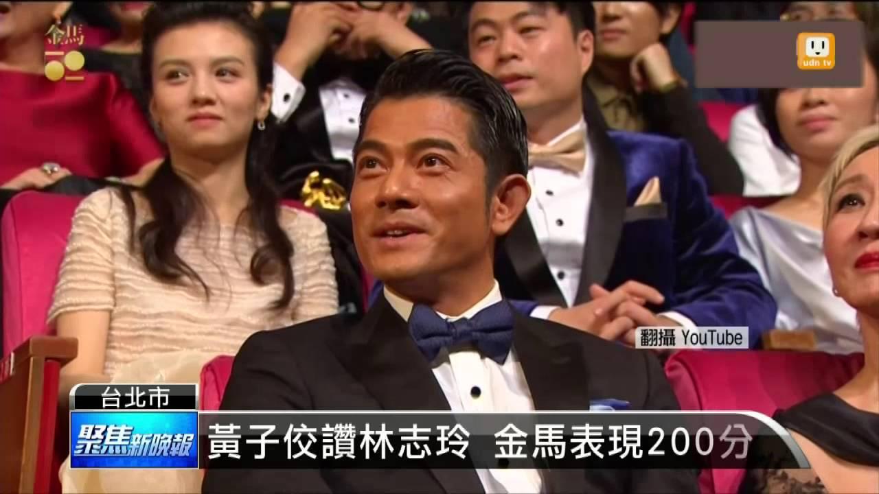 金馬52/收視5年新低 黃子佼:已盡力 -udn tv - YouTube