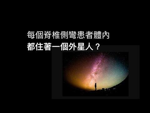 閻曉華說側彎第15章 每個脊椎側彎患者體內都住著一個外星人?