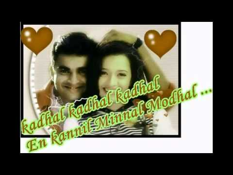 Kadhal Kadhal Kadhal En Kannil Song With Lyrics 1st on Net From Poochudava Movie ♥