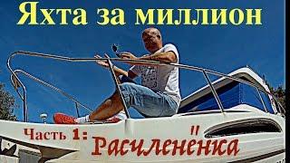 Купил 'Яхту за миллион'. Часть 1 : Расчленёнка.