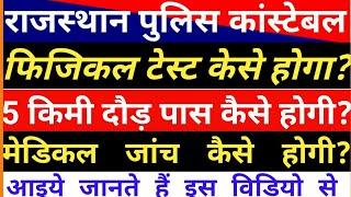 Rajasthan police constable 2018 How will physical test/राजस्थान पुलिस 2018 फिजिकल टेस्ट केसे होगा