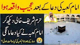 Why Imam E Kaaba Is Crying   Emotional Dua In Makkah During Prayer Namaz