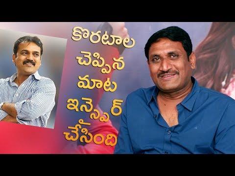 కొరటాల చెప్పిన మాట ఇన్స్పైర్ చేసింది - MLA director Upendra Madhav Interview | Indiaglitz Telugu