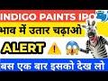 INDIGO PAINTS SHARE⚫INDIGO PAINTS SHARE LATEST NEWS ⚫INDIGO PAINTS GMP⚫IRFC SHARE⚫UPCOMING IPO 2021