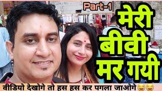 बीबी चली मायके | husband wife funny comedy video | Golgappa Jokes | bhushan phutela | jokes in hindi