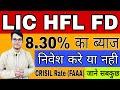 Fixed Deposit   LIC Housing Finance LTD Fixed Deposit Interest Rate   LIC highest Interest Rate FD