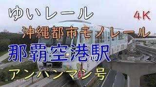 ゆいレール那覇空港駅/沖縄都市モノレール(Naha Airport Station)