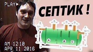 видео Канализация загородного дома