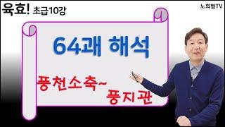 재미있고 유익한 육효학 여행의 첫 걸음! 육효 초급 10강! 64괘 해석 풍천소축~풍지관