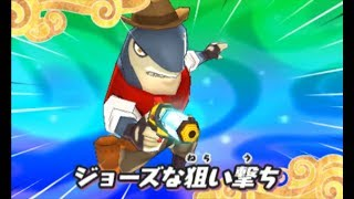 妖怪ウォッチ3 必殺技 インディ・J ジョーズな狙い撃ち スシ/テンプラ/スキヤキ