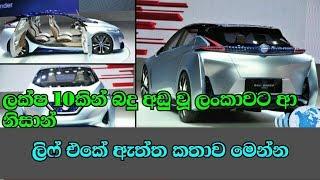ලක්ෂ 10 බදු සහනය ආ නිසාන් ලිෆ් වාහන වල ඇත්ත කතාව මෙන්න - Nissan Leaf  Sri Lanka