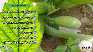 فيديو توضيحي عن مشروع معالجة سوء التغذية .. خميس بني سعد