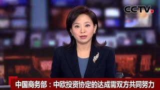 中国商务部:中欧投资协定的达成需双方共同努力  《中国新闻》CCTV中文国际 - YouTube