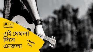 Ei meghla dine ekela ukulele tune instrumental   By Mr.Samir