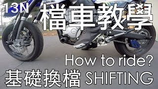 [檔車教學] 基礎換檔(國際檔道路示範) How To Shift A Motorcycle *basic on-road technique