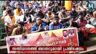 Banner Protest at Sannidhanam I Mathrubhumi